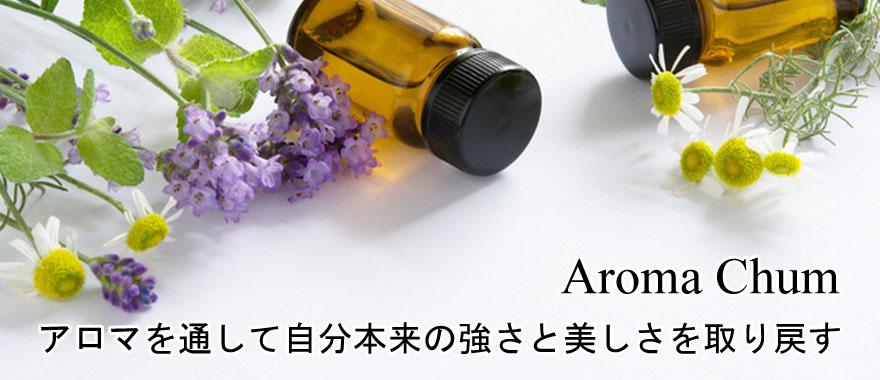 藤井 啓愛 アロマテラピーインストラクター